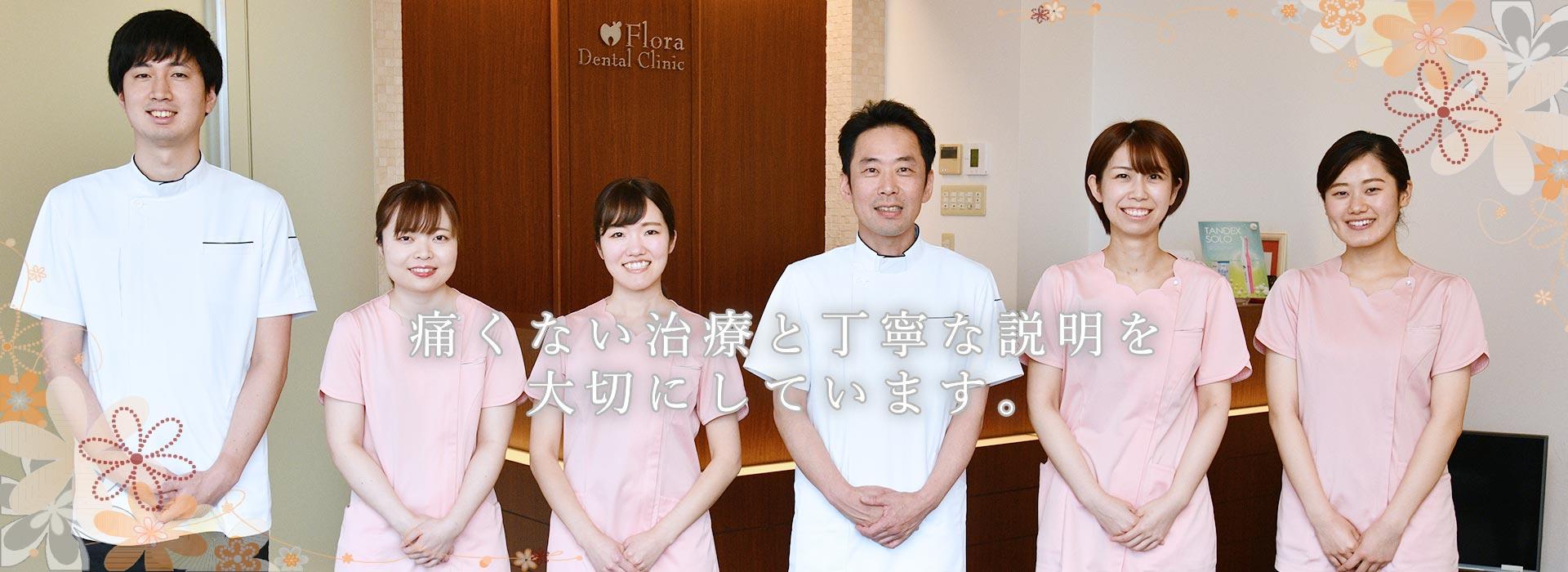 歯科医師が全国から学びに来る最新技術で、歯の「本当の健康」をサポートします